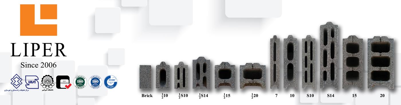 انواع بلوک سیمانی سبک لیپر