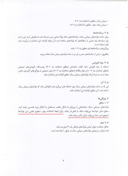 بلوک سبک لیپر دارای استاندارد ملی 7782 ایران